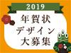 2019年 亥年 年賀状イラスト・デザイン大募集!