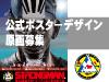 第35回全日本トライアスロン宮古島大会公式ポスターデザイン原画募集
