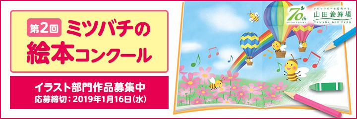 第2回ミツバチの絵本コンクール