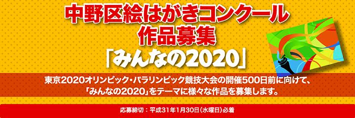 中野区絵はがきコンクール「みんなの2020」