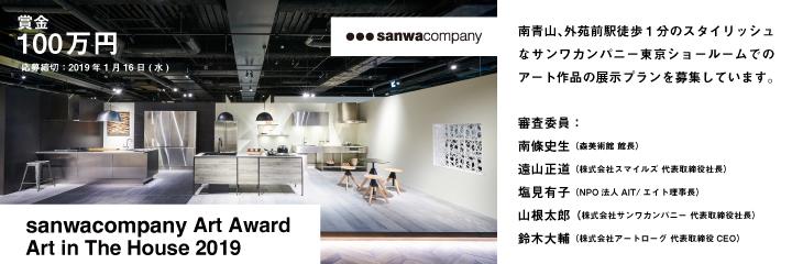 sanwacompany Art Award / Art in The House 2019
