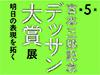 第5回宮本三郎記念デッサン大賞展「明日の表現を拓く」