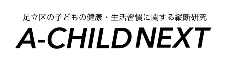足立区の子供の生活習慣に関する研究のロゴマーク募集