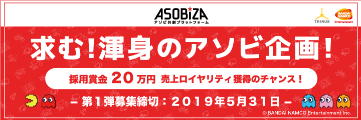 "【ASOBIZA -アソビザ-】新しい""アソビ""アイデア募集"