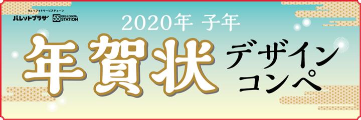 パレットプラザ・55ステーション 2020年賀状コンペ