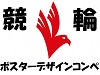 たちかわ競輪「開設68周年記念競輪」ポスターデザインコンペ