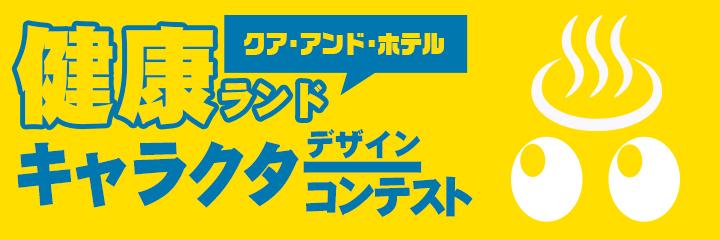 K&H健康ランドキャラクターデザインコンテスト