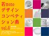 若monoデザインコンペティション燕vol.4