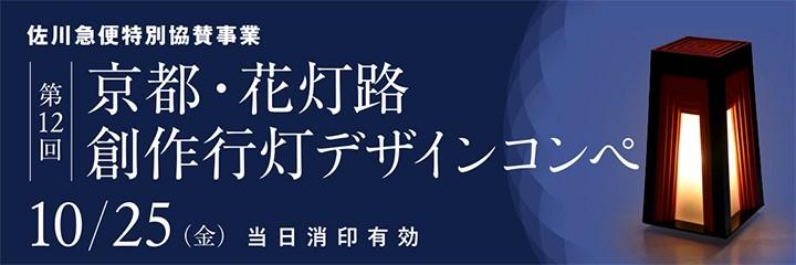 佐川急便特別協賛 第12回 京都・花灯路 創作行灯デザインコンペ