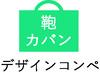 鞄デザインコンペ 「Toyooka KABAN Artisan×design project 」