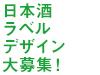 大賞には10万円をプレゼント!【日本酒ラベルデザインコンペ 】