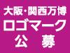 2025年大阪・関西万博ロゴマーク公募