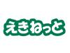 JR東日本「えきねっと」サイトのご案内キャラクターのデザイン募集