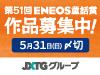 第51回 ENEOS童話賞
