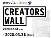 星野リゾート×avex CREATORS WALL