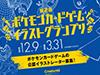 第2回 ポケモンカードゲーム イラストグランプリ