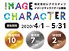 シグマスタッフ イメージキャラクター公募展