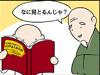 トキワ荘 マンガ地蔵杯 4コマまんが大賞