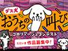 第2回 ダス犬 大人のぬり絵 コロリアージュコンテスト