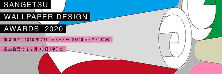 第4回サンゲツ壁紙デザインアワード