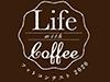 第5回 Life with Coffee フォトコンテスト 2020