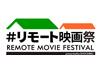 松竹「#リモート映画祭」