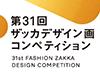 第31回 ザッカデザイン画コンペティション