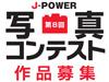 第8回 J-POWER写真コンテスト