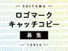埼玉150周年記念ロゴマーク・キャッチコピー募集