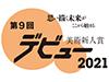 月刊美術 Presents 美術新人賞「デビュー2021」