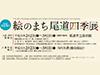 第19回 絵のまち尾道四季展