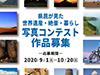 県民が見た世界遺産・絶景・暮らし写真コンテスト 作品募集