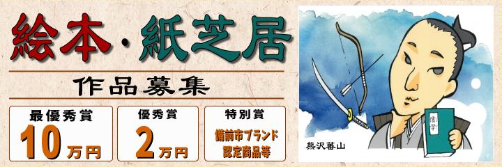 「熊沢蕃山」顕彰事業 創作絵本・紙芝居 作品募集
