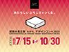 超撥水風呂敷『ながれ』デザインコンペ2020