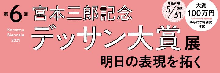 第6回宮本三郎記念デッサン大賞展-明日の表現を拓く-