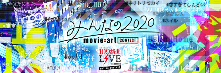 SHIBUYA109路上LIVE 4thSEASON online contest