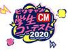 ピクチャン学生CMコンテスト 2020《学生限定》