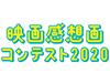 映画感想画コンテスト 2020