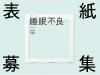 ヘルス・グラフィックマガジン表紙デザインアワード