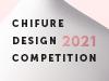 ちふれ デザイン コンペティション 2021