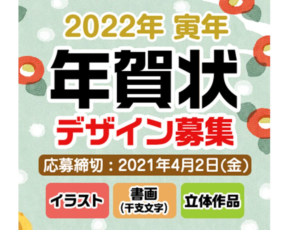 2022年 寅年 パピア年賀状デザイン募集