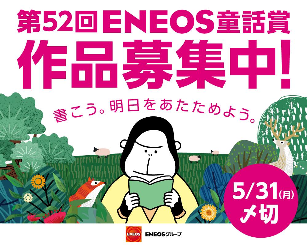 第52回ENEOS童話賞