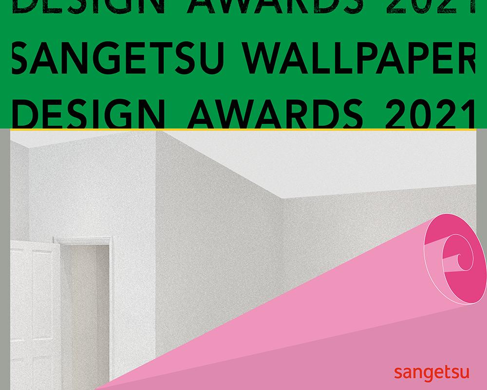 第5回サンゲツ壁紙デザインアワード
