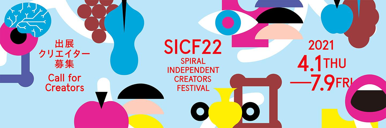 SICF22(第22回 スパイラル・インディペンデント・クリエイターズ・フェスティバル)
