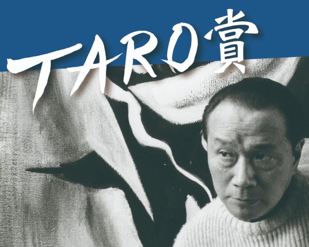 第25回 岡本太郎現代芸術賞