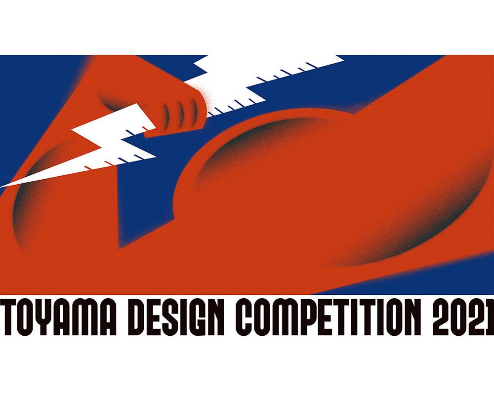 富山デザインコンペティション 2021