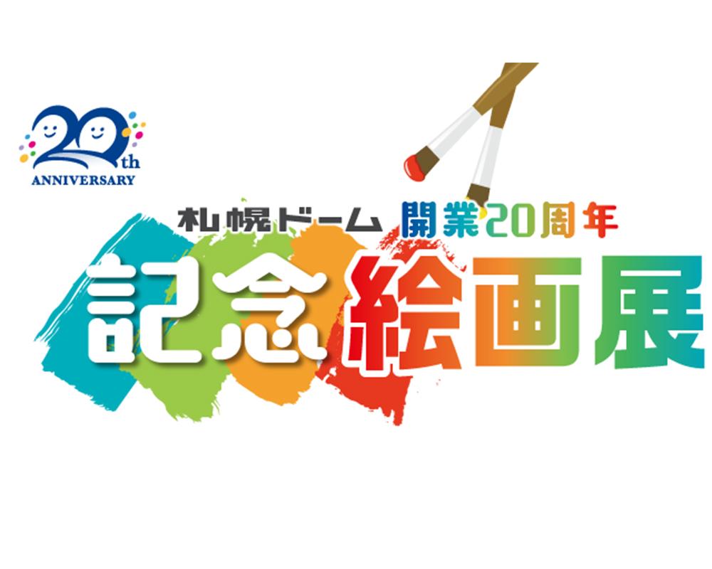 札幌ドーム開業20周年記念絵画展