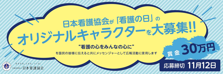 「看護の日・看護週間」オリジナルキャラクター募集