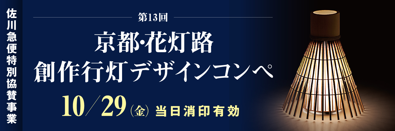 佐川急便特別協賛事業 第13回創作行灯デザインコンペ
