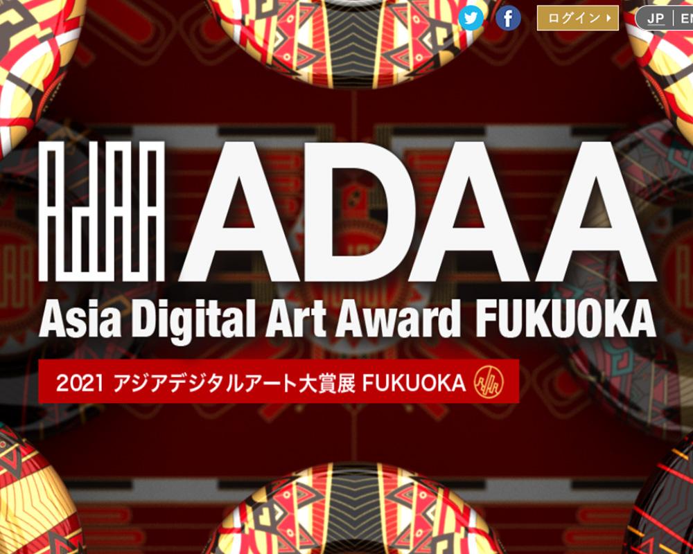 2021 アジアデジタルアート大賞展 FUKUOKA